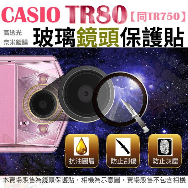 小咖龍賣場:【小咖龍賣場】CASIOTR80TR750鏡頭保護鏡鏡頭保護膜鋼化鏡頭玻璃保護鏡鏡頭保護貼EXILIMEX-TR80