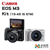 Canon數位單眼相機推薦到Canon EOS M3 Kit (15-45 IS STM) 單鏡組 【和信嘉】台灣公司貨 原廠保固一年就在和信嘉數位科技推薦Canon數位單眼相機