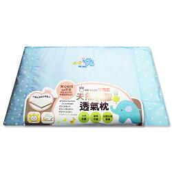 MB BABY 萌寶寶 天然乳膠透氣枕/平型枕(附內裡)-藍色★衛立兒生活館★
