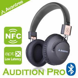 【AvantreeAuditionPro藍牙NFC超低延遲無線耳罩式耳機(AS9P)】支援aptX-LL低失真傳輸技術【風雅小舖】