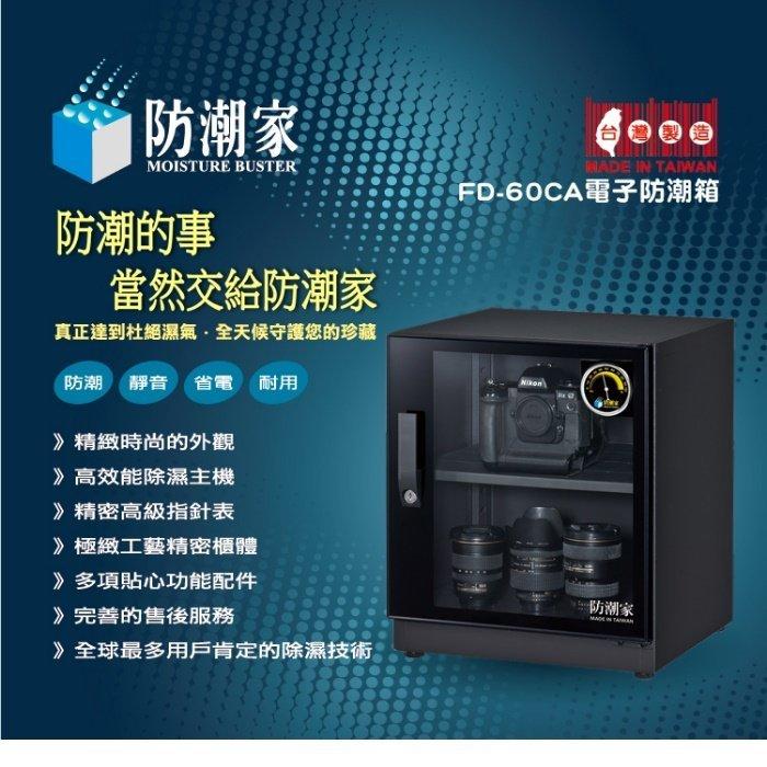 【新風尚潮流】防潮家 59L 電子防潮箱 便利抽屜式拖拉層板 台灣製造品質保證 FD-60CA