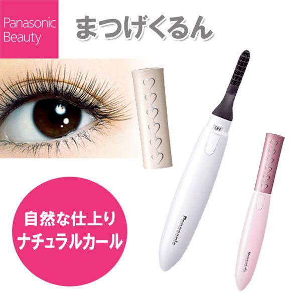 [美妝小物]日本原裝 國際牌Panasonic 燙睫毛器EH-SE10 情人節禮物