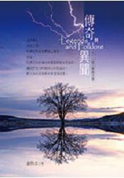 《奇與異聞+《往生淨土神咒佛樂CD》