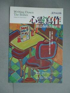【書寶二手書T1/家庭_OCY】心靈寫作:創造你的異想世界_30年紀念版_娜妲莉.高柏
