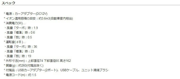 新款 ! 日本夏普SHARP車用空氣清淨機 / 高濃度 / 負離子 /  IG-KC15-B。日本必買代購 日本樂天直送-(6650)。滿額免運 9