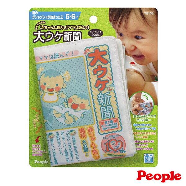 People - 大新聞報紙玩具 4