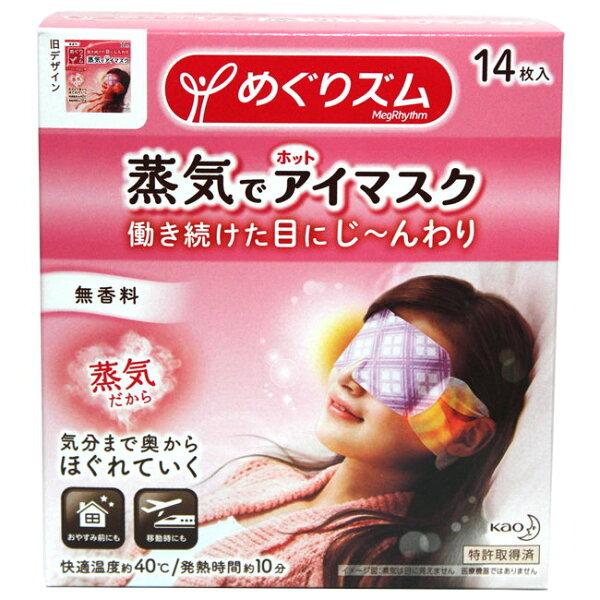 餅之鋪食品暢貨中心:花王14枚溫感蒸氣眼罩140g盒