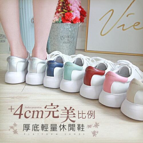 BONJOUR☆+4cm完美比例厚底輕量休閒鞋