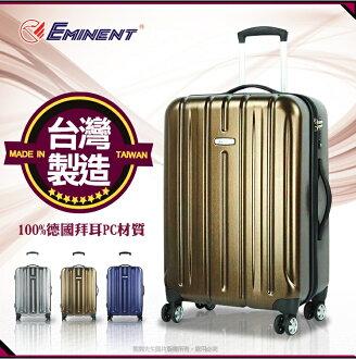 萬國通路 雅士Eminent 輕量行李箱(3.5kg) 大容量拉桿箱 23吋KF21 雙排大輪組 TSA海關鎖 KF2I 反車拉鍊 送自選好禮 詢問另有優惠價