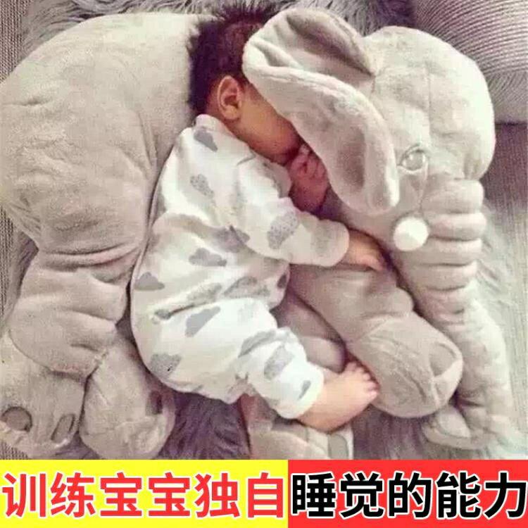 【店長推薦】大象安撫抱枕頭毛絨玩具公仔嬰兒玩偶寶寶睡覺陪睡布娃娃生日禮物