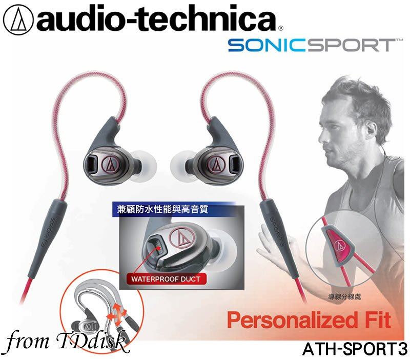 <br/><br/>  志達電子 ATH-SPORT3 鐵三角 audio-technica 耳道式 入耳式 運動專用耳機 生活防水 IPX5(公司貨)<br/><br/>