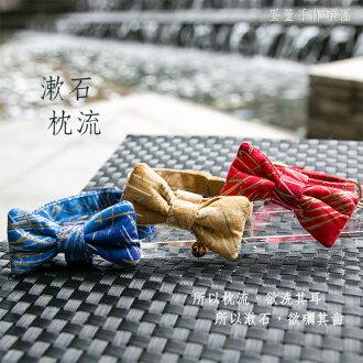【蛋董の手作】貓貓安全扣項圈『漱石枕流--阿Q啾啾+項圈一組』,高級棉布製作,舒適有型!!