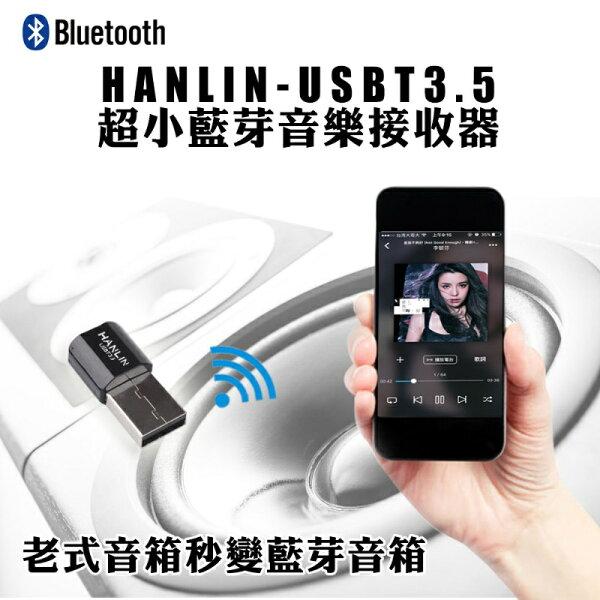 HANLIN-USBT3.5超迷你藍芽音樂接收器藍牙接收器車用藍芽MP3喇叭直接變身成藍芽喇叭【風雅小舖】