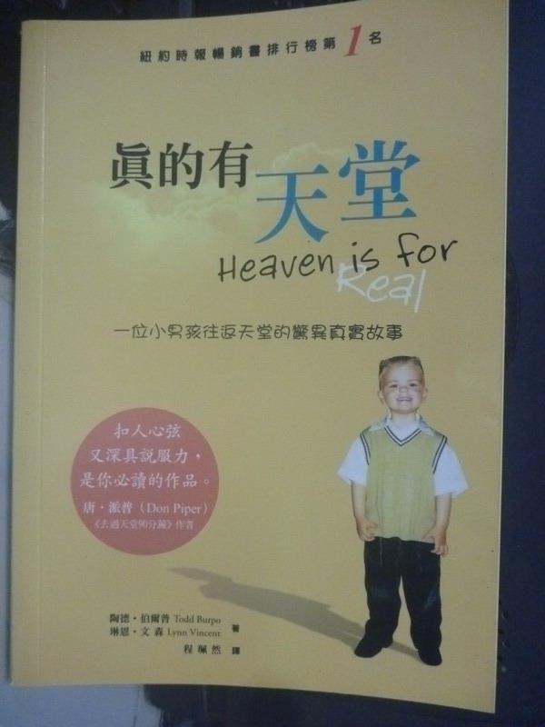 【書寶二手書T3/宗教_LEH】真的有天堂_陶德‧伯爾普