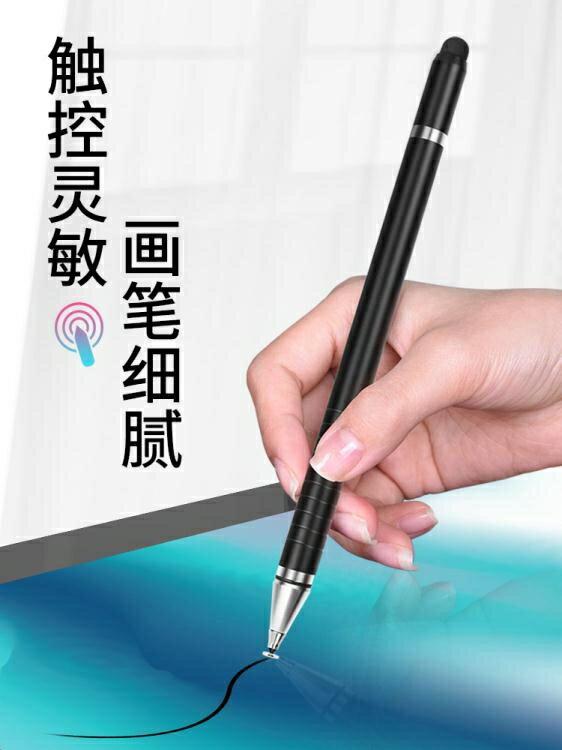 觸控筆ipad筆觸控筆電容筆apple pencil主動式平板筆手機蘋果ipencil
