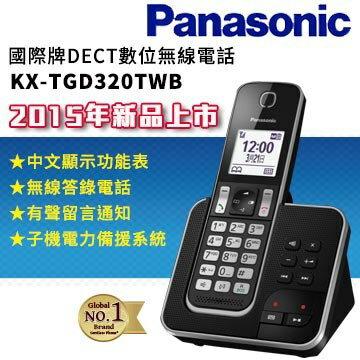 Panasonic 數位答錄機 ( KX-TGD320TWB黑 )★★★全新原廠公司貨含稅附發票★★★By Order 3 天