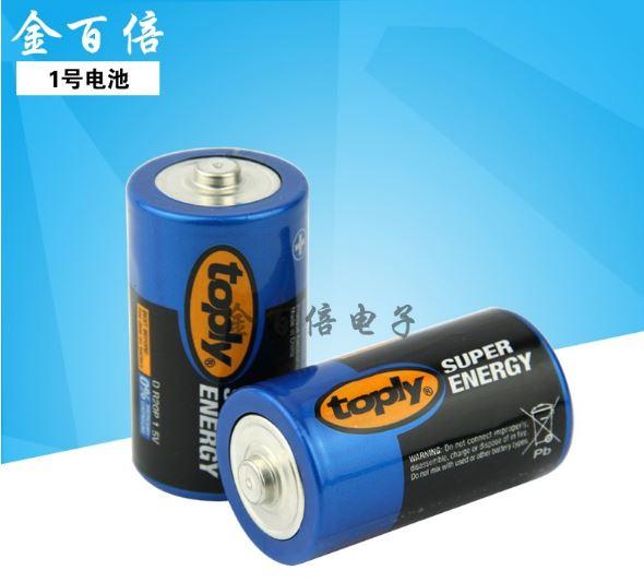 1號 / 3號 / 4號電池