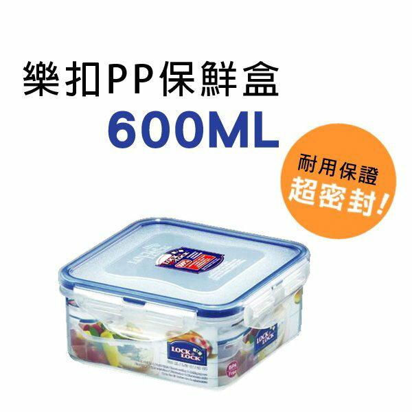 BO雜貨【SV4439】樂扣PP保鮮盒 方形 600ML 收納盒 微波盒 食物保鮮 冰箱冷藏 廚房用品