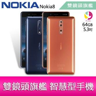 ★下單現賺1000點★  Nokia 8 雙鏡頭旗艦 智慧型手機