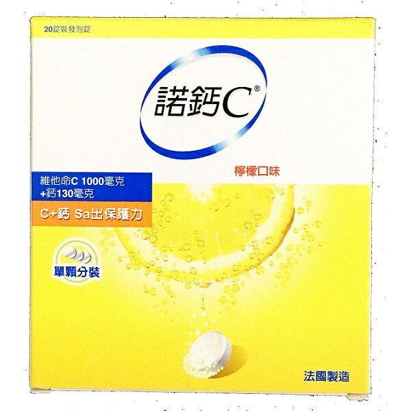 諾鈣C發泡錠 檸檬口味 20粒/盒◆德瑞健康家◆【DR420】