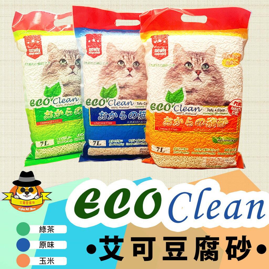 艾爾發寵物 Alpha Pets [ EcoClean ] 艾可豆腐貓砂 艾可貓砂 大容量7L 環保豆腐砂