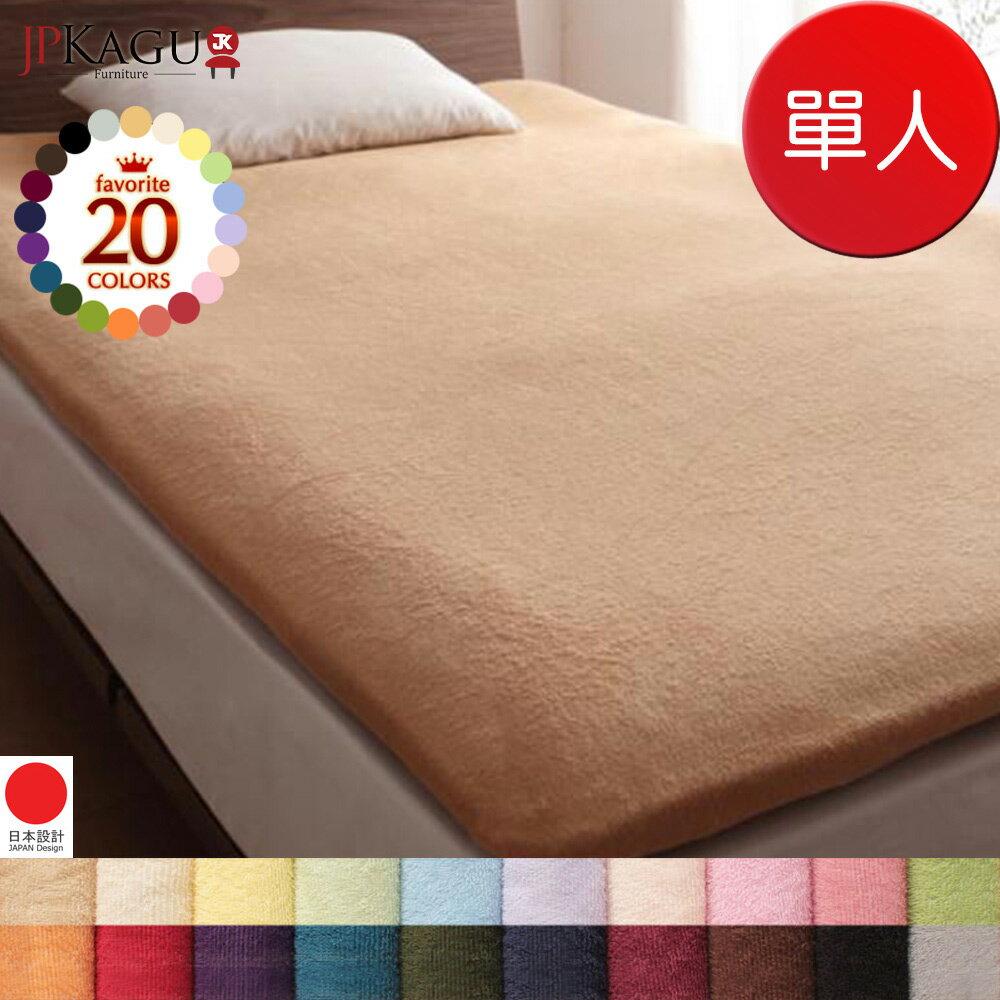 JP Kagu 日系素色超柔軟極細絨毛純棉毛巾床墊套~單人 20色