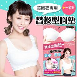 【E•Heart】美胸衣專用替換型胸墊(一般款)(白)