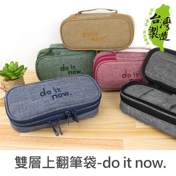 珠友DO-60003雙層上翻筆袋學生文具用品雪花布筆盒筆袋-doitnow.