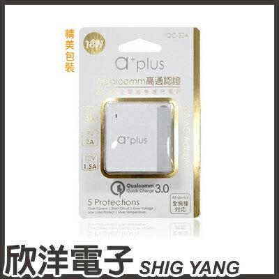 ※ 欣洋電子 ※ a+plus Qualcomm 高通認證QC3.0急速充電器(IQC-30A)
