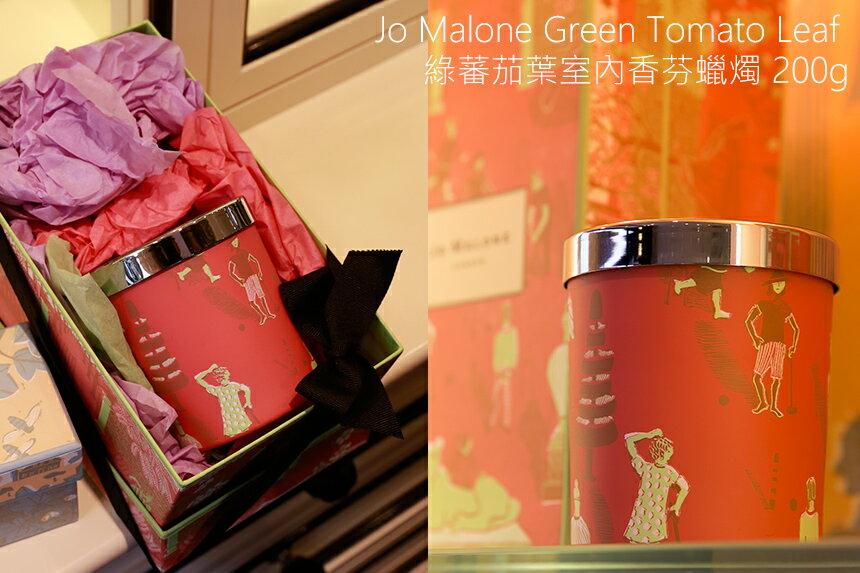 Jo Malone 綠蕃茄葉室內香芬蠟燭 200g * 限量*Realhome