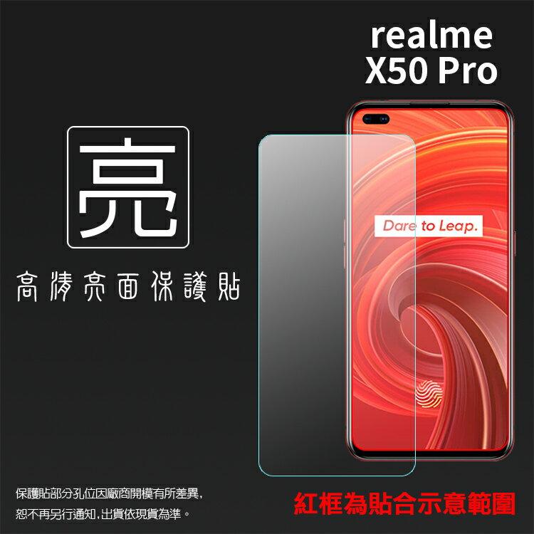 亮面螢幕保護貼 Realme realme X50 Pro RMX2075 保護貼 軟性 高清 亮貼 亮面貼 保護膜 手機膜