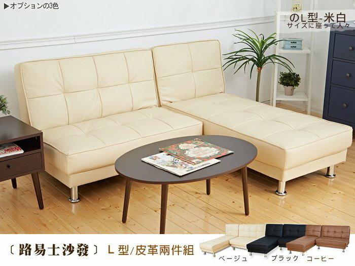 【Lewis路易士】多功能調整L型皮革沙發組/沙發床(可當床)(三色) ★班尼斯國際家具名床 2