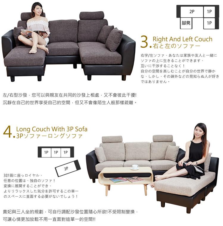 日本超人氣~Royal Glory皇家酷斯拉-超善變L型沙發 / 布沙發★班尼斯國際家具名床 5