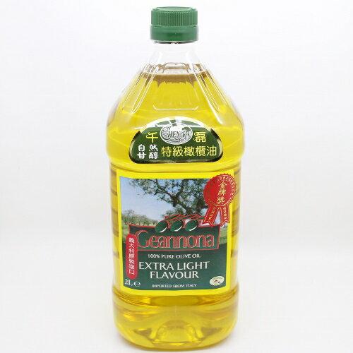 【橘町五丁目】Geannona千磊特級半冷壓橄欖油-Pure Extra Light -2L