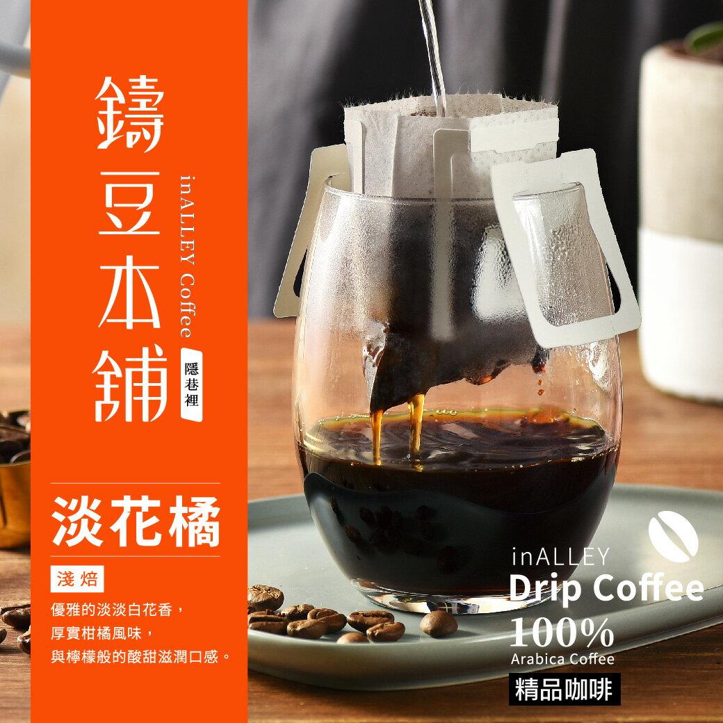 【鑄豆本舖】精品掛耳咖啡任選四盒$949(每盒7包) 2