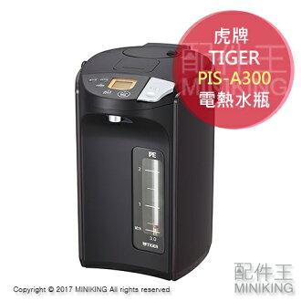 【配件王】日本代購 TIGER 虎牌 PIS-A300 電熱水瓶 3公升 手壓出水 熱水壺 快速煮沸 防止空燒 快煮壺