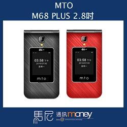 (免運+贈16G記憶卡)老人機 MTO M68 PLUS摺疊手機/雙卡雙待/大音量/大字體/大按鍵 【馬尼通訊】