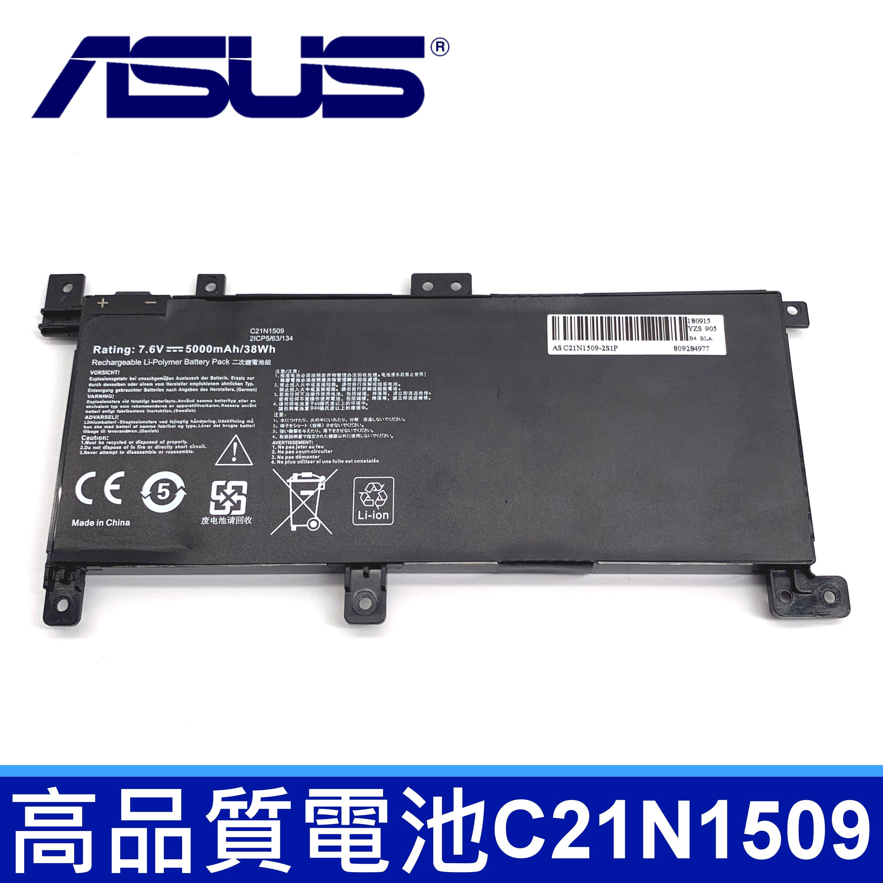 ASUS 華碩 C21N1509 2芯 日系電芯 電池 X556UB X556UQ X556 X556UF X556UJ X556UR X556UV