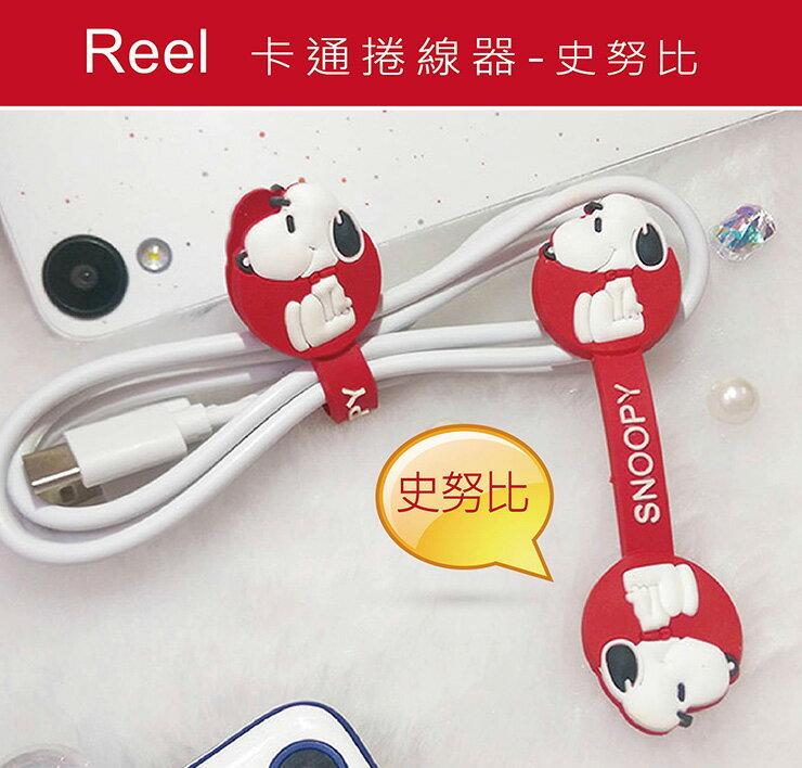 卡通捲線器-史努比 Snoopy 集線器 按扣式 繞線器 收線器 傳輸線 耳機線收納 iphone mp3 USB 查理·布朗