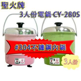 ✈皇宮電器✿ 聖火 3人份電鍋(白鐵內鍋) CY-280S 煮飯.燉湯.清蒸皆宜 學生 套房族的好幫手