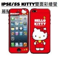 正版授權 APPLE IPHONE5/SE HELLO KITTY 雙面彩繪貼 HC膜 螢幕保護貼