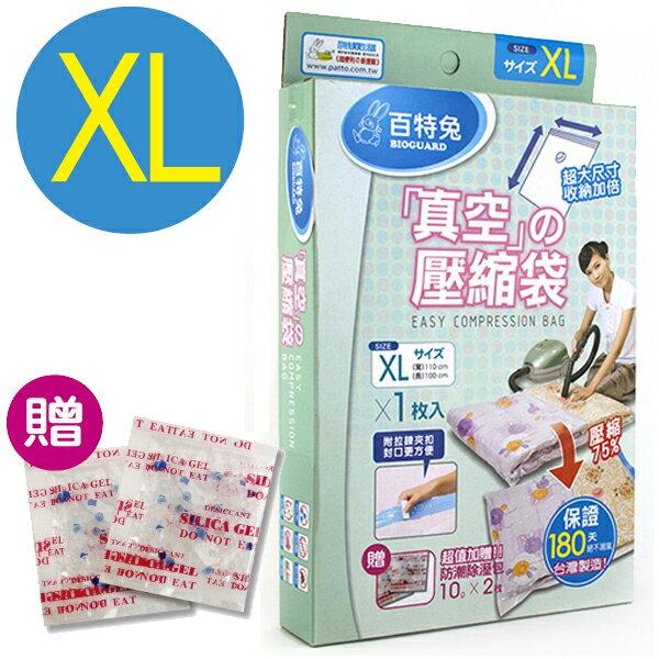 百特兔衣物棉被壓縮袋XL+贈除濕包 (約110x100cm) / VB7434 真空棉被壓縮袋