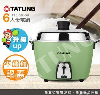 【TATUNG大同】6人份不鏽鋼內鍋電鍋-翠綠 / TAC-06L-DG