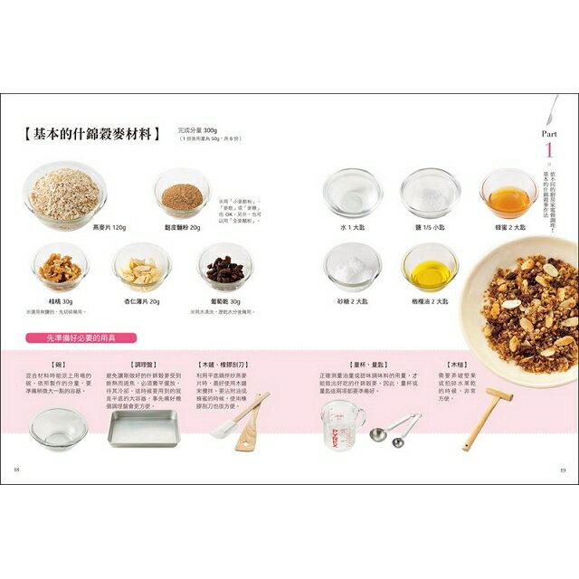 整腸助瘦!天然什錦穀麥DIY:早餐No.1選擇!營養師教你低GI不變胖,淨化腸道血管,吃出全家健康 6