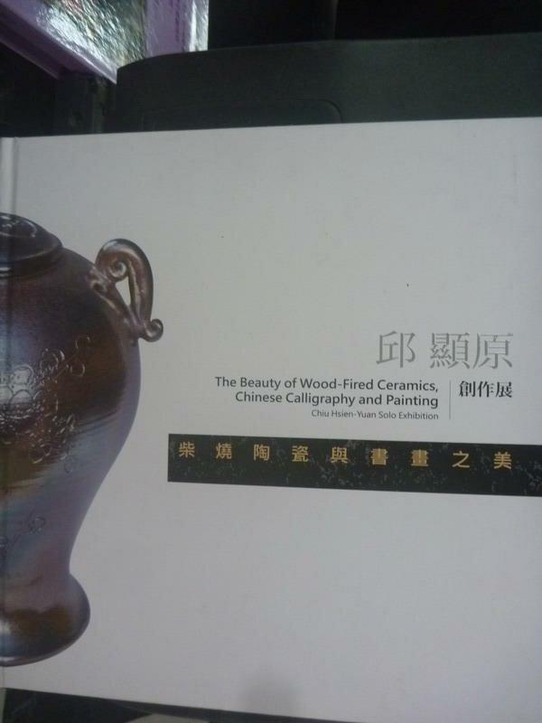 【書寶二手書T3/藝術_ZBD】柴燒陶瓷與書畫之美_邱顯原