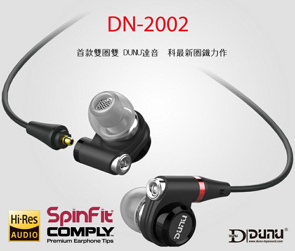 志達電子 DN2002 達音科 DUNU DN-2002 四單元(2動鐵+2動圈) 耳道式耳機 公司貨