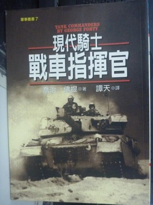 ~書寶 書T9/軍事_IIB~ 騎士戰車指揮官_譚天 喬治佛提 ~  好康折扣