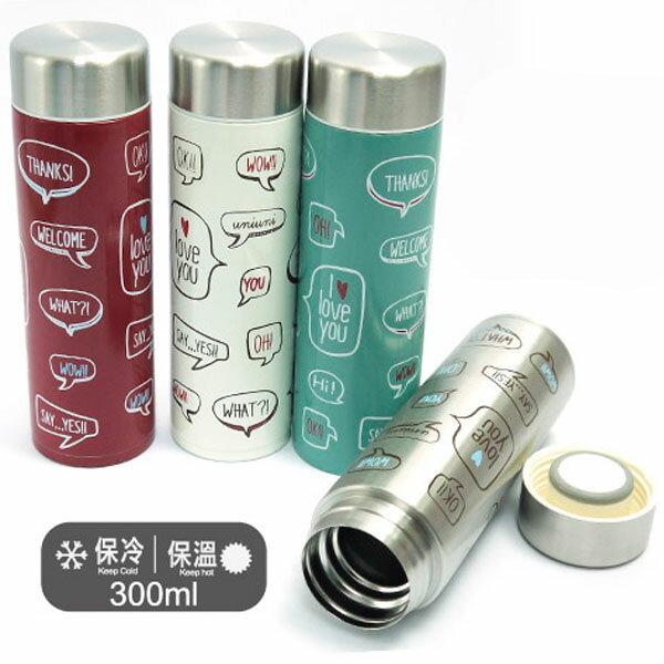 BO雜貨【SV8241】AWANA超輕量塗鴉隨身杯300ML不鏽鋼真空塗鴉保溫杯 保溫瓶