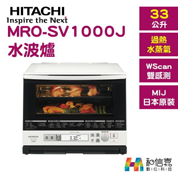HITACHI日立MRO-SV1000J過熱水蒸氣烘烤微波爐(33L)WScan雙偵測水波爐【和信嘉】日本原裝台灣公司貨