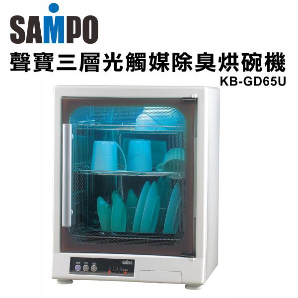 【声宝】光触媒除臭烘碗机(三层)KB-GD65U 保固免运-隆美家电